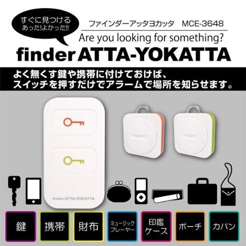 マクロス アラームでお知らせ 探し物探知機 ATTA-YOKATTA/アッタヨカッタ MCE-3648[メール便発送、送料無料、代引不可]