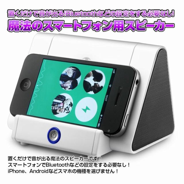 置くだけ 魔法 の スマートフォン 用 スピーカー ◇BC318A