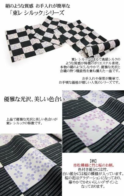 東レ シルック 洗える着物 「市松模様に竹と桜」 全2色 お仕立て付き (胴裏・八掛・お仕立て付き)