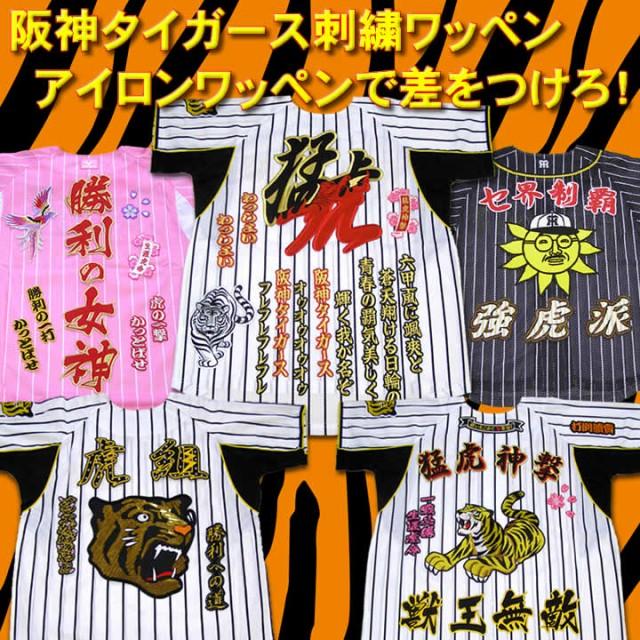【プロ野球 阪神タイガースグッズ】合成文字ワッペン「虎将軍」