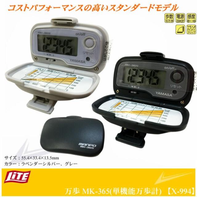 万歩 MK-365(単機能万歩計)【X-994】