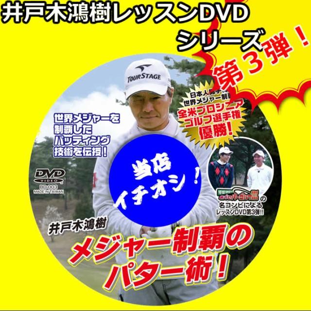 井戸木鴻樹レッスンDVDシリーズ 第3弾 世界メジャーを制覇したパッティング技術を伝授!
