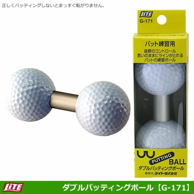 ダブルパッティングボール【G-171】