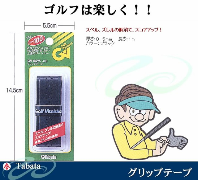 TABATA 練習マシーン:(タバタ 練習マシーン)