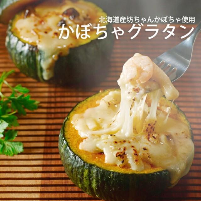 北海道産坊ちゃんかぼちゃのグラタン 和風きのこ シーフード おとりよせ/誕生日/パーティ/ギフト/お祝い