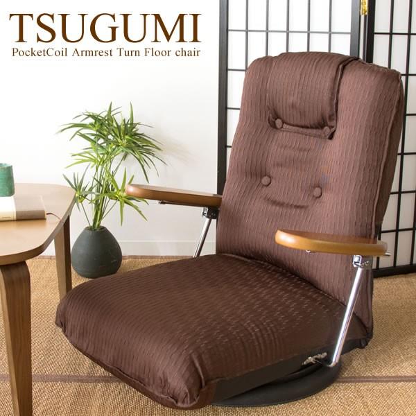 日本製座椅子
