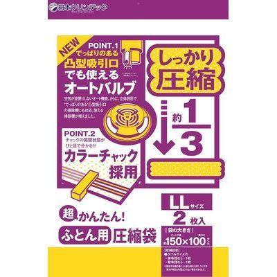 日本クリンテック  【送料無料】 4534374605814 超かんたん ふとん圧縮袋J型(LL) 2枚入 【新品・税込】