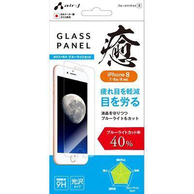 エアージェイ  【】 VG87-9H4B iPhone8/7/6s/6用ガラスパネルブルーライトカット 癒 (VG879H4B) 【新品・税込】