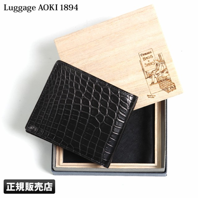 f6f87097fb3b 青木鞄 ラゲージアオキ1894 マットクロコダイル 二つ折り財布 二つ折り 札入れ 小銭入れなし