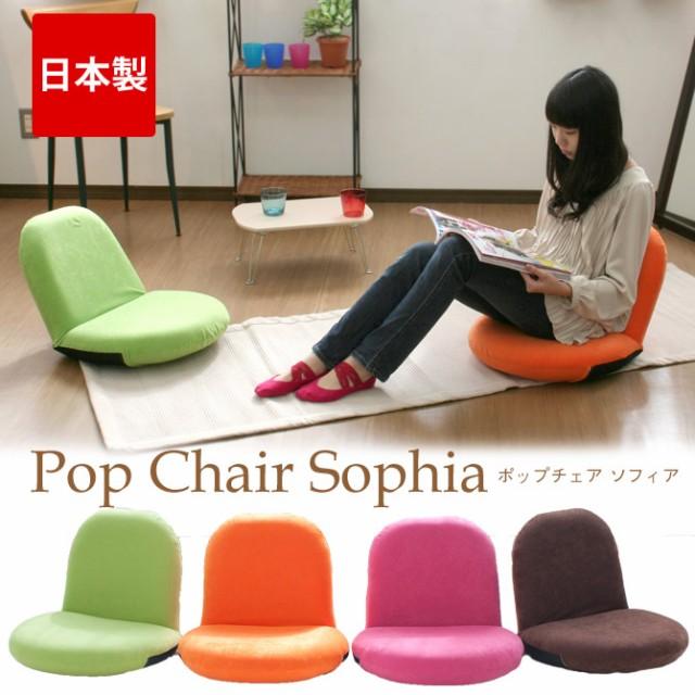 座椅子 座椅子 コンパクト リクライニング【国産】ポップチェア PC3004色対応 キュート チェアー おしゃれ ざいす