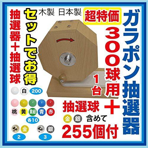 【半額】 300球用大当りガラポン抽選器 抽選球255球セット 木製, 西粟倉村 ded34cb8