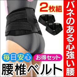 腰椎ベルト2枚組み