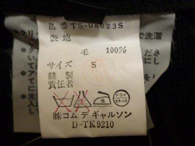 トリココムデギャルソン tricot COMMEdesGARCONS ロングスカート サイズS レディース 黒 フレア【中古】