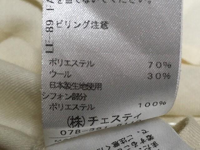 チェスティ Chesty 長袖カットソー サイズ0 XS レディース アイボリー ビジュー【中古】