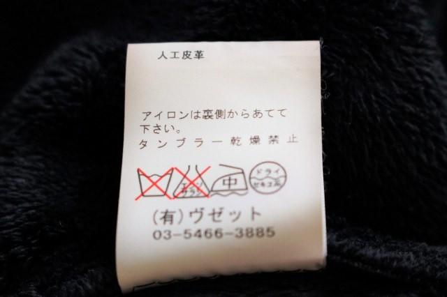 ヴゼット VOUS ETES ブルゾン レディース 黒【中古】