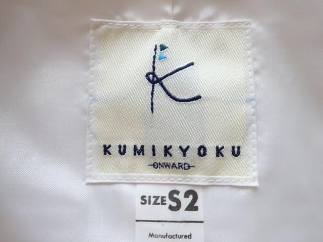 クミキョク 組曲 KUMIKYOKU スカートスーツ サイズS レディース アイボリー ラメ【中古】