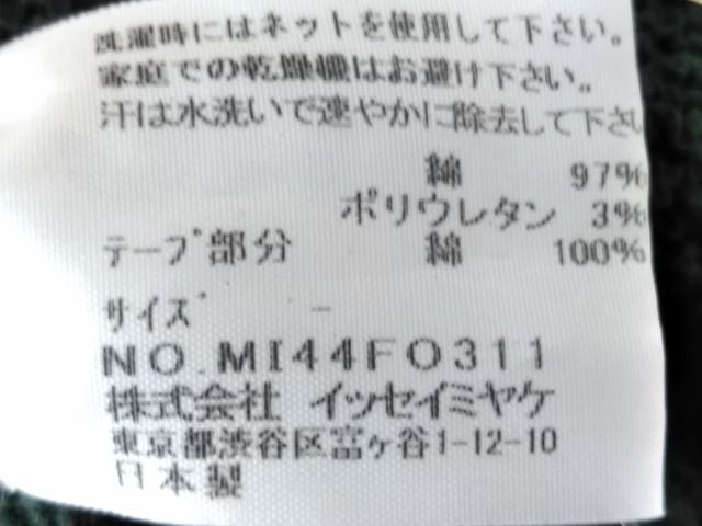 ミー/イッセイミヤケ me カーディガン レディース 美品 ダークグリーン シワ加工【中古】