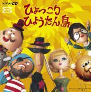 【CD国内】 オムニバス(コンピレーション) / ひょっこりひょうたん島 ヒット・ソング・コレクション(オリジナル版 CD2枚組 全60
