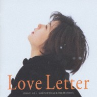 【CD国内】 サウンドトラック(サントラ) / Love Letter Original Soundtrack REMEDIOS 送料無料