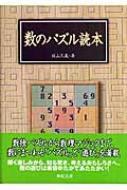 【単行本】 秋山久義 / 数のパズル読本