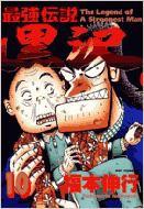 【コミック】 福本伸行 フクモトノブユキ / 最強伝説黒沢 10 ビッグコミックス
