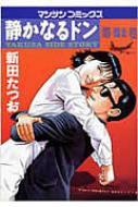 【コミック】 新田たつお / 静かなるドン 51 マンサンコミックス