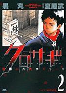 【コミック】 黒丸 / クロサギ 2 ヤングサンデーコミックス