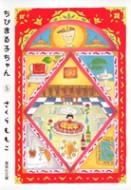 【文庫】 さくらももこ サクラモモコ / ちびまる子ちゃん 5 集英社文庫