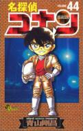 【コミック】 青山剛昌 アオヤマゴウショウ / 名探偵コナン 44 少年サンデーコミックス