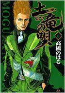【コミック】 高橋のぼる / 土竜の唄 6 ヤングサンデーコミックス
