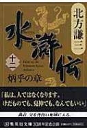 【文庫】 北方謙三 キタカタケンゾウ / 水滸伝 12 炳乎の章 集英社文庫