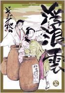 【コミック】 ジョージ秋山  / 浮浪雲 85 ビッグコミックス