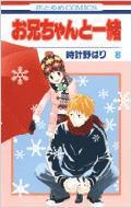 【コミック】 時計野はり / お兄ちゃんと一緒 第8巻 花とゆめコミックス