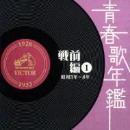 【CD】 オムニバス(コンピレーション) / 青春歌年鑑 戦前編 1 昭和3年~8年 送料無料