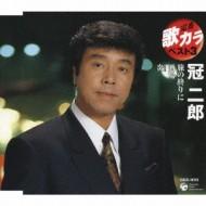 【CD Maxi】 冠二郎 カンムリジロウ / 定番 歌カラ ベスト3: : 旅の終わりに / 酒場 / 炎
