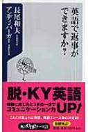 【新書】 長尾和夫 / アンディ バーガー / 英語で返事ができますか? 角川oneテーマ21