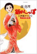 【コミック】 森真理 / 銀のしっぽ大吟醸スペシャル よりぬき傑作選 1 ビッグコミックス