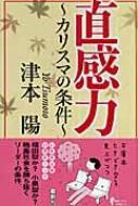 【文庫】 津本陽 / 直感力 カリスマの条件 幻冬舎文庫