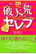 【単行本】 平山亜佐子 / 20世紀破天荒セレブ ありえないほど楽しい女の人生カタログ