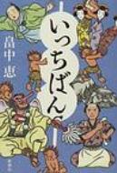 【単行本】 畠中恵 ハタケナカメグミ / いっちばん