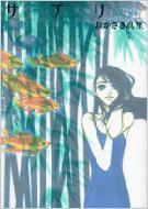 【コミック】 おかざき真里 / サプリ 7