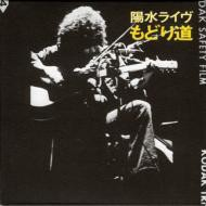 【SHM-CD】 井上陽水 イノウエヨウスイ / 陽水ライヴ もどり道 送料無料