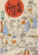 【文庫】 山口瞳 / 礼儀作法入門 新潮文庫