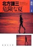 【文庫】 北方謙三 キタカタケンゾウ / 危険な夏 挑戦1 集英社文庫