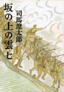 【文庫】 司馬遼太郎 シバリョウタロウ / 坂の上の雲 7 文春文庫 新装版
