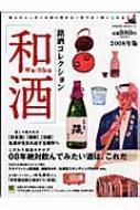 【ムック】 書籍 / 銘酒コレクション和酒 2008年版 日本酒焼酎泡盛極上のニッポンの酒に惚れる・愛でる・