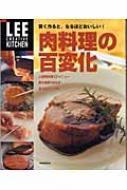 【単行本】 書籍 / 肉料理の百変化 賢く作ると、なるほどおいしい! LEE CREATIVE KITCHEN