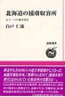 【全集・双書】 白戸仁康 / 北海道の捕虜収容所 もう一つの戦争責任 道新選書