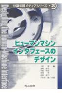 【全集・双書】 吉田真 / ヒューマンマシンインタフェースのデザイン 分散協調メディアシリーズ 送料無料