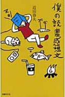 【単行本】 近田春夫 チカダハルオ / 僕の読書感想文